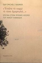 "Image de ""Ετούτο το κορμί το τόσο αμαρτωλό..."" Έρευνα στον μυθικό κόσμο του Νίκου Καββαδία"