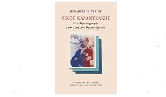 Νίκος Καζαντζάκης: Η ανθρωπογραφία ενός τραγικού διανοούμενου