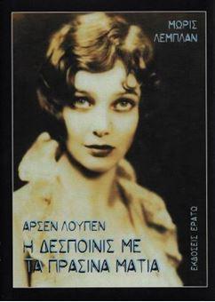 Αρσέν Λουπέν: Η δεσποινίς με τα πράσινα μάτια