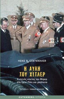 Η Αυλή του Χίτλερ - Ο στενός κύκλος του Φύρερ στο Τρίτο Ράιχ και μετέπειτα