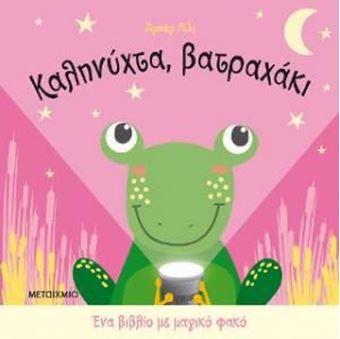 Ένα βιβλίο με μαγικό φακό: Καληνύχτα, βατραχάκι