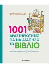Picture of 1001 δραστηριότητες για να αγαπήσω το βιβλίο
