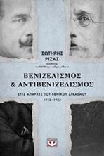 Εικόνα της Βενιζελισμός και αντιβενιζελισμός στις απαρχές του εθνικού διχασμού 1915-1922