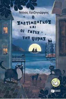 Ο Σαλτιμπάγκος και οι γάτες της Ύδρας