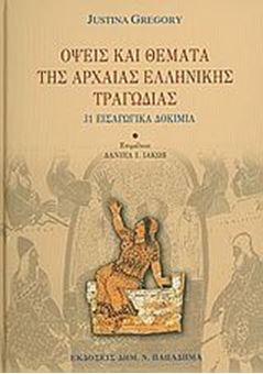 Όψεις και θέματα της αρχαίας ελληνικής τραγωδίας