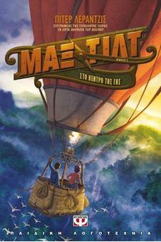 Μαξ Τιλτ 3 - στο κέντρο της γης