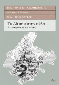 Το Airbnb στην πόλη
