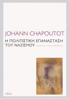 Η πολιτιστική επανάστασητου ναζισμού