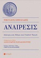 Εικόνα της Αναίρεσις: Απάντηση ενός Έλληνα στον Friedrich Thiersch
