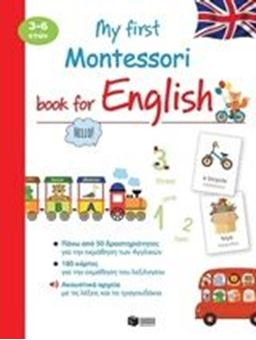 My First Montessori Book for English (3-6 ετών)