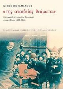 """""""της αναιδείας θεάματα"""": Κοινωνική ιστορία της Αποκριάς στην Αθήνα, 1800-1940"""
