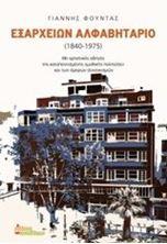 Εικόνα της Εξαρχείων αλφαβητάριο 1840-1975