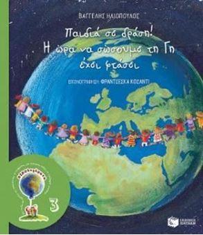 Παιδιά σε δράση! Η ώρα να σώσουμε τη Γη έχει φτάσει - ΟΙΚΟλογήματα 3