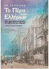 Image de Το Πέρα των Ελλήνων