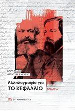 Εικόνα της Aλληλογραφία για Το Κεφάλαιο (τόμος Α')