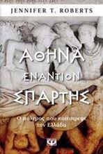 Εικόνα της Αθήνα εναντίον Σπάρτης. Ο πόλεμος που κατέστρεψε την Ελλάδα