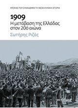Εικόνα της 1909: Η μετάβαση της Ελλάδας στον 20ό αιώνα
