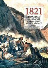 Εικόνα της 1821: Η Επανάσταση και οι απαρχές του ελληνικού αστικού κράτους