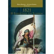 Εικόνα της 1821-Η επανάσταση των Ελλήνων