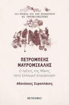 Πετρόμπεης Μαυρομιχάλης: Ο ηγέτης της Μάνης στην Ελληνική Επανάσταση
