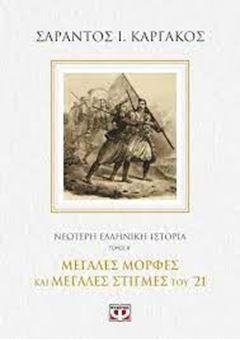 Νεότερη Ελληνική Ιστορία Β΄: Μεγάλες Μορφές και Μεγάλες Στιγμές του '21