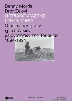 Η τριακονταετής γενοκτονία: Ο αφανισμός των χριστιανικών μειονοτήτων της Τουρκίας, 1894-1924