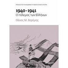 Εικόνα της 1940-1941: Ο πόλεμος των Ελλήνων