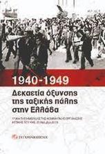Εικόνα της 1940-1949: Δεκαετία όξυνσης της ταξικής πάλης στην Ελλάδα