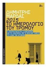 """Εικόνα της 2015 Το ημερολόγιο του τρόμου. Η διαπραγμάτευση, ο εκβιασμός και το """"παίγνιο"""", με το κρατικό ταμείο στη δίνη των αριθμών"""