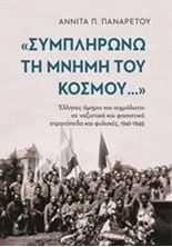 """Εικόνα της """"Συμπληρώνω τη μνήμη του κόσμου..."""" Έλληνες όμηροι και αίχμαλωτοι σε ναζιστικά και φασιστικά στρατόπεδα και φυλακές, 1941-1945"""
