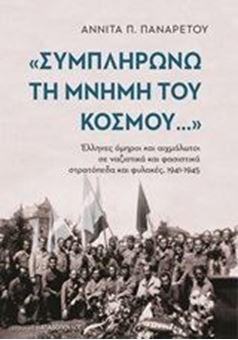 """""""Συμπληρώνω τη μνήμη του κόσμου..."""" Έλληνες όμηροι και αίχμαλωτοι σε ναζιστικά και φασιστικά στρατόπεδα και φυλακές, 1941-1945"""